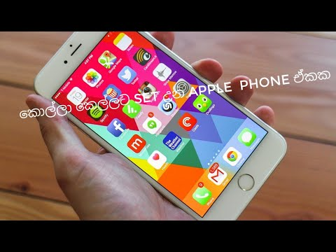 I Phone 6plus Review (sinhala)