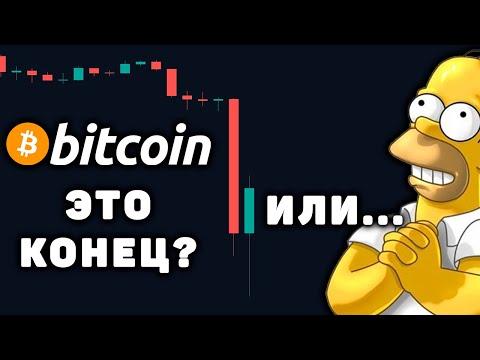 Срочно! Биткоин Падает и Крах Мировой Экономики! Прогноз, Обзор, Курс и Новости! BTC, Bitcoin!