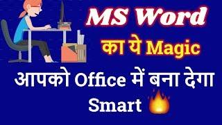 MS WORD का ये Magic Trick आपको Office Work में बना देगा Smart ||Hindi|| by my technology