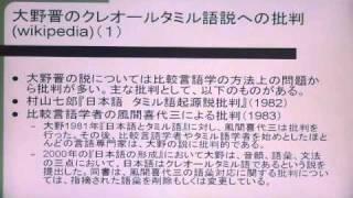 11. 大野晋のクレオールタミル語説