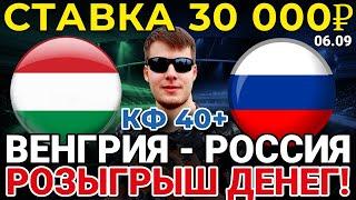 СТАВКА 30 000 РУБЛЕЙ! ВЕНГРИЯ - РОССИЯ ПРОГНОЗ ЛИГА НАЦИЙ