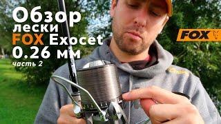 Леска FOX Exocet 0.26 мм. Обзор и полевые испытания!