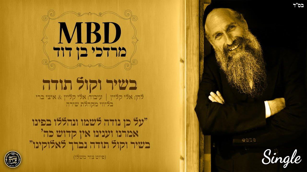 מרדכי בן דוד | בשיר וקול תודה | Mordechai Ben David | BESHIR VEKOL TODA