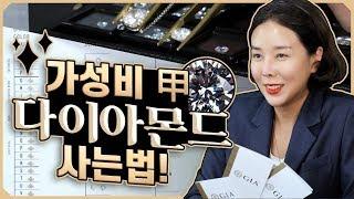 다이아몬드 살 때 바가지 안 쓰는 법! (Feat. 2…