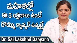 Symptoms Of Breast Cancer Everyone Should Know   Lumps in Breast   Rommu Cancer   Doctors Tv Telugu