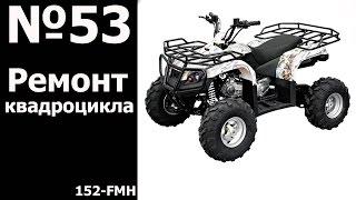 Ремонт квадроцикла / Repair ATV