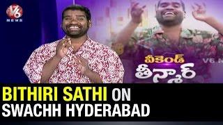 Bithiri Sathi Satirical Conversation Over Swachh Hyderabad | Teenmaar News | V6 News