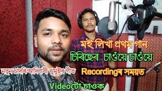 Sirisher chawye chawye//New jhumuir song Recording Time//First Song written by me//Jeet