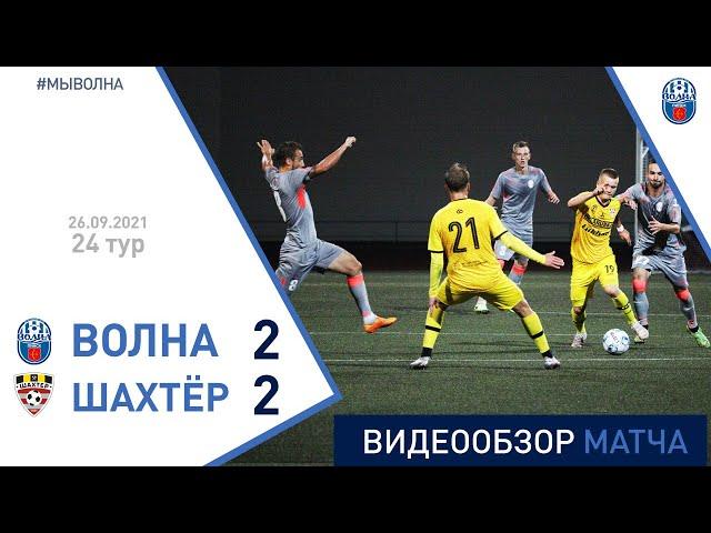 ⚽ Первая лига 2021 (24 тур) | «Волна-Пинск» 2:2 «Шахтёр (Петриков)»