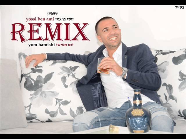 יוסי בן עמי - יום חמישי רמיקס - beni cohen and yossi ben ami - yom hamishi remix