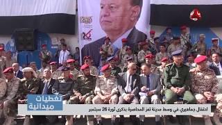 تغطيات نيدانية | احتفال جماهيري في وسط مدينة تعز المحاصرة بذكرى ثورة 26 سبتمبر