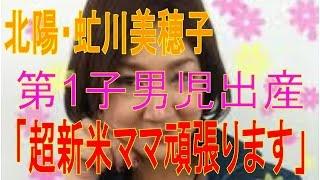 北陽・虻川美穂子が第1子男児出産「超新米ママ頑張ります」 お笑いコン...