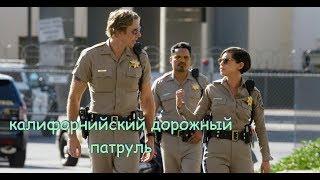 Калифорнийский дорожный патруль.  Трейлер