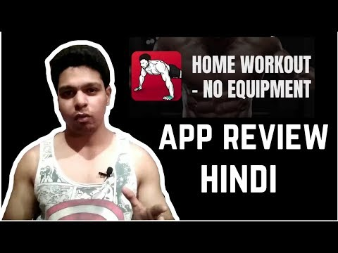Home Workout No Equipment APP | REVIEW | HINDI.