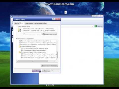 Как показать скрытые папки в windows xp