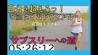 月例企画5kmタイムトライアル!スピードと持久力を磨く!自分を超えていけ!!でも・・・SUIサブスリーへの道 #19 thumbnail