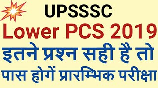 UPSSSC Lower PCS 2019 Expected Cut off
