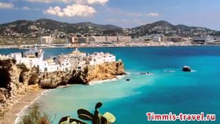 Купить тур в Испанию, остров Ибица туры цены, отдых на Ибице цены(Заказывайте тур на Ибицу в нашем интернет магазине путешествий. http://timmis-travel.ru/kupit-tur-v-ispaniyu-ostrov-ibica-tury-ceny-otdyx-na-ib..., 2014-12-08T16:08:38.000Z)