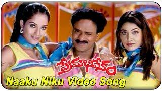 Premabhisekam  Movie || Naaku Niku Video Song  || Srihari, Venu Madhav,Srihari, Ruthika