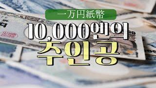 1만엔의 주인공, '후쿠자와 유키치' l 일본문화