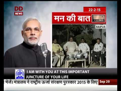 Mann Ki Baat-12: PM Narendra Modi's radio interaction