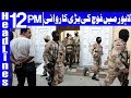 Lahore: Security Forces Seize Arms in Search Operation - Headlines 12 PM - 16 May 2018 - Dunya News