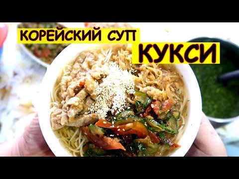 Кукси. Самый удачный рецепт. Попробуйте корейский суп!