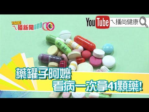 《你吃錯藥了嗎?醫師提倡:有些藥不用吃》2019.09.10『1600ㄟ播新聞尚健康』