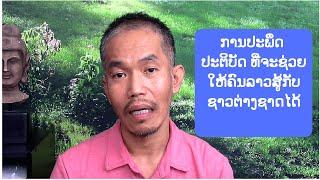3ການປະຕິບັດທີ່ເຮັດໃຫ້ຄົນລາວສູ້ຄົນຕ່າງຊາດໄດ້ ໂດຍ Lao American Video