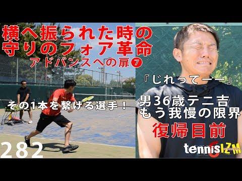 アドバンステニス横に振られた時の守りのフォア革命故障者リストのテニ吉が久々画面にお目見えtennisism282