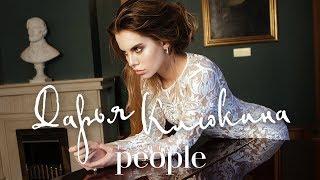 Дарья Клюкина интервью и backstage со съемки для журнала Fashion People Russia