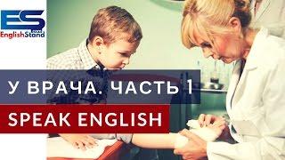 Изучаем слова по теме У ДОКТОРА на английском языке (Видео урок)