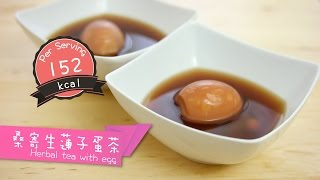 點Cook Guide in she.com-桑寄生蓮子蛋茶 Herbal tea with egg