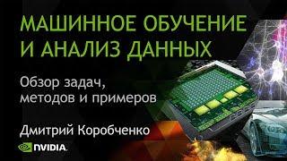 Машинное обучение и анализ данных. Дмитрий Коробченко (NVIDIA)