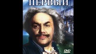 Пётр Первый: Фильм 2 ( 1939, СССР, Драма, Биография )