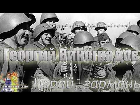 Георгий Виноградов - Играй, гармонь (советские песни)