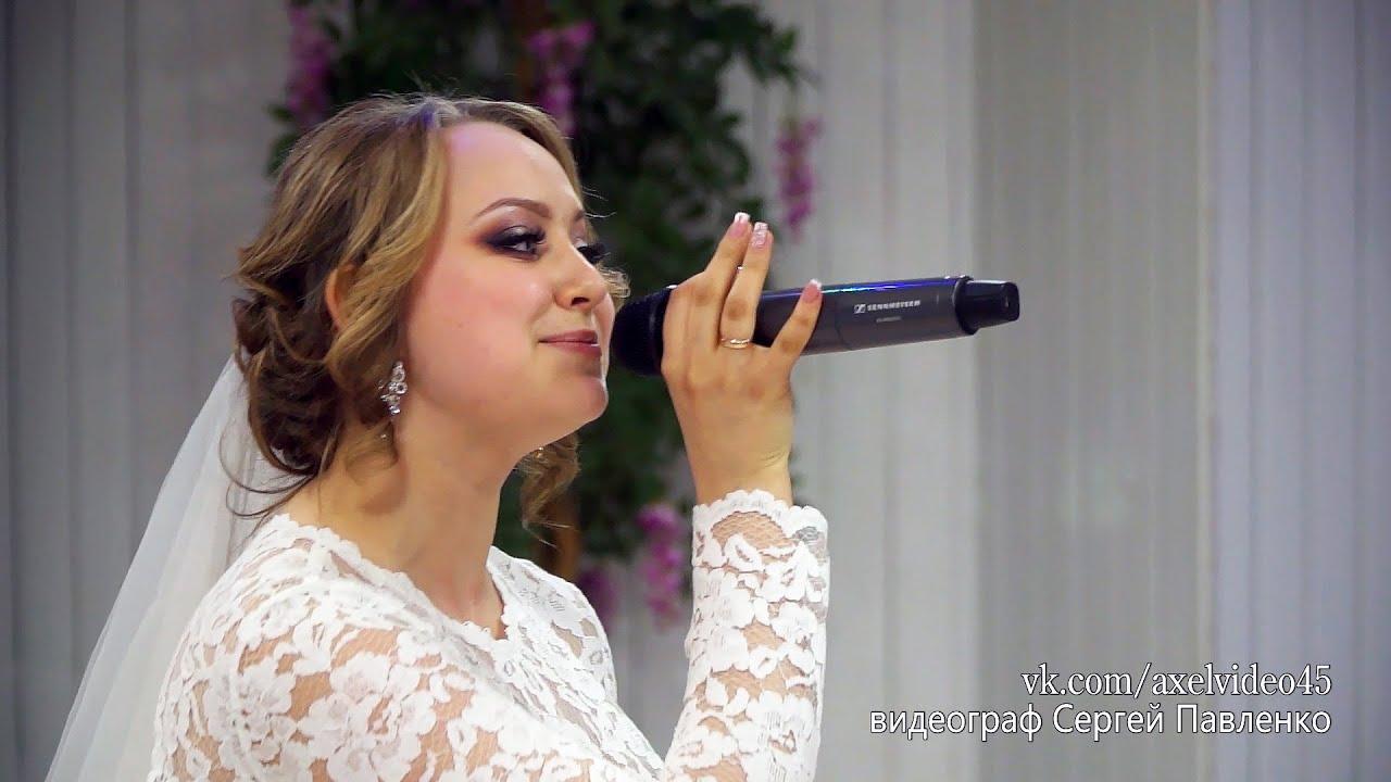 Песня на свадьбе для невесты от жениха