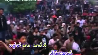 Man Taung Yate Kho မန္းေတာင္ရိပ္ခို Zaw One ေဇာ္ဝမ္း Thingyan Karaoke