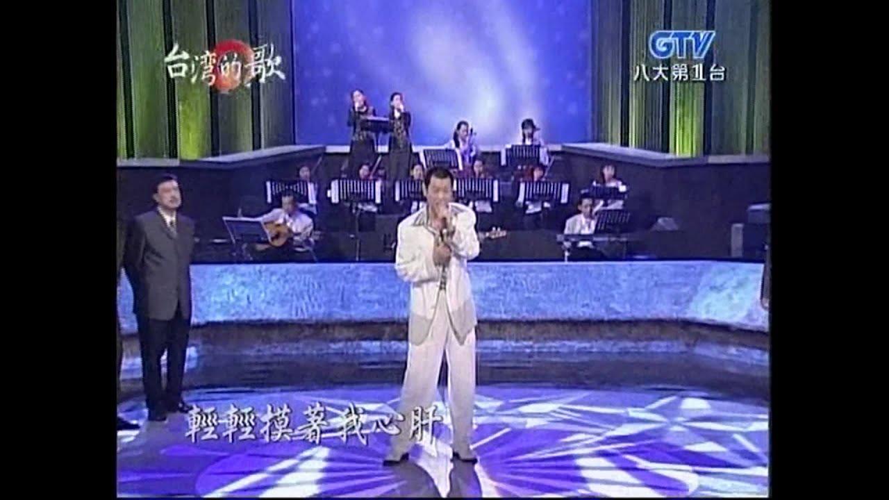 蔡小虎+疼你若生命+愛河戀歌+中の島プル一スよ+台灣的歌