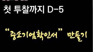 [입찰준비 D-5] 중…