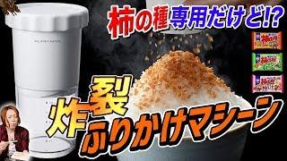 【FURIKAKIX】マジで凄いふりかけマシーンを発見した!!超美味い!!【MSSP/M.S.S Project】 thumbnail
