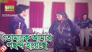তোমাকে আমার পছন্দ হয়েছে | Movie Scene | Shahnaz | Shahin Alam | Bangla Movie Clip
