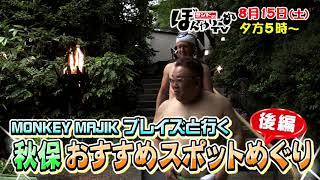 【tbcテレビ】「サンドのぼんやり~ぬTV」8月15日 近場の観光地を再発見!サンドの秋保巡り後編