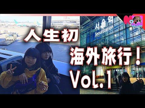 姉妹初の海外旅行!のえのんランドからコラボで韓国ソウルへw【のえのん番組】