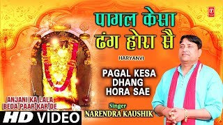Pagal Kesa Dhang Hora Sae I NARENDRA KAUSHIK I Haryanvi Balaji Bhajan, Anjani Ka Lala BedaPaar KarDe