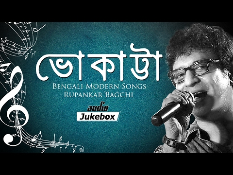 Bhokatta - Bengali Modern Songs Audio Jukebox - Rupankar Bagchi