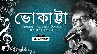 Bhokatta Bengali Modern Songs Audio Jukebox Rupankar Bagchi