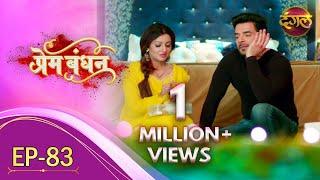 Prem Bandhan - प्रेम बंधन || New Full Episode 83 || New TV Show | Dangal TV Channel