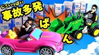 ばん!事故いっぱい💥 おもちゃの車🚗で運転実技したらぶつかってばっかりだった😱😂 バック&縦列駐車 くねくね走行 鬼ごっこ 上手に運転できるかな? thumbnail