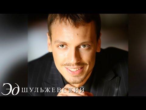 Эд Шульжевский - My Babyиз YouTube · Длительность: 4 мин5 с  · Просмотры: более 36.000 · отправлено: 14-1-2014 · кем отправлено: StarPro